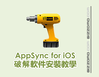 AppSync for iOS 破解軟件安裝教學