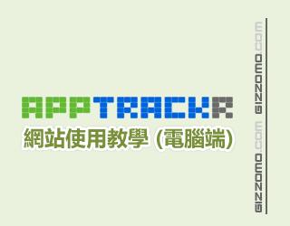 使用 Apptrackr 透過 iTunes 下載及同步安裝 iOS 軟件至主機 (電腦端)