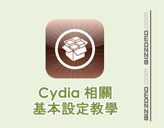 Cydia 相關基本設定教學