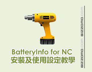 BatteryInfo for Notification Center 安裝及使用設定教學