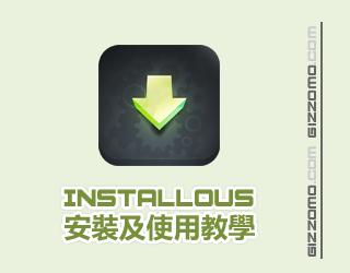 使用 Installous 下載及安裝 iOS 軟件使用教學