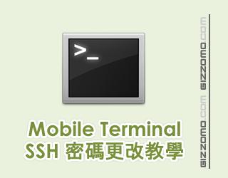 Mobile Terminal SSH 密碼更改教學