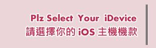 請選擇你的 iOS 主機機款