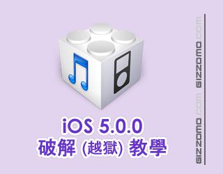 iOS 5.0.0 破解 (越獄) 教學