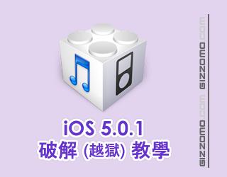 iOS 5.0.1 破解 (越獄) 教學