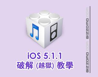 iOS 5.1.1 破解 (越獄) 教學