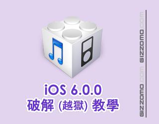 iOS 6.0.0 破解 (越獄) 教學
