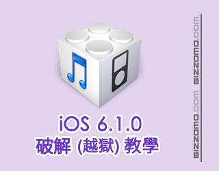 iOS 6.1.0 破解 (越獄) 教學