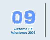 2009 年成長里程碑