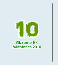 2010 年成長里程碑