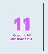 2011 年成長里程碑