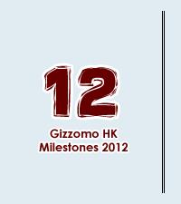 2012 年成長里程碑