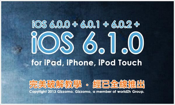 iOS 6.0.0/ iOS 6.0.1/ iOS 6.0.2/ iOS 6.1.0 完美破解 (Untethered Jailbreak) 教學經已發佈!
