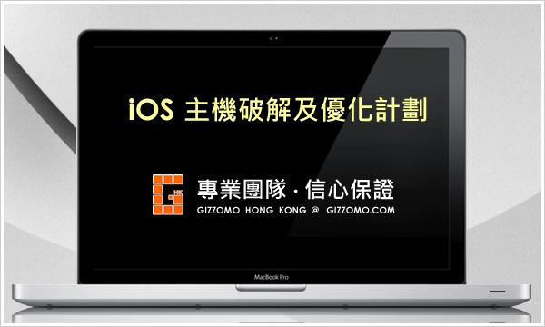 立即參與 iPad/ iPhone/ iPod Touch 專業主機破解及優化計劃