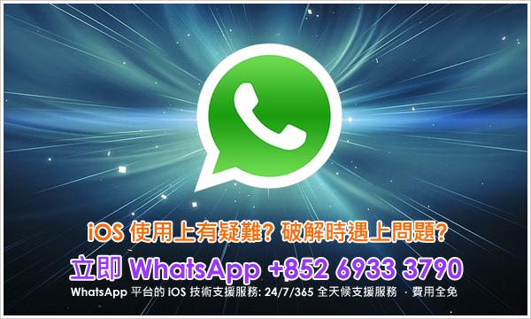 Gizzomo 之 iOS 技術支援服務正式登陸 WhatsApp 平台